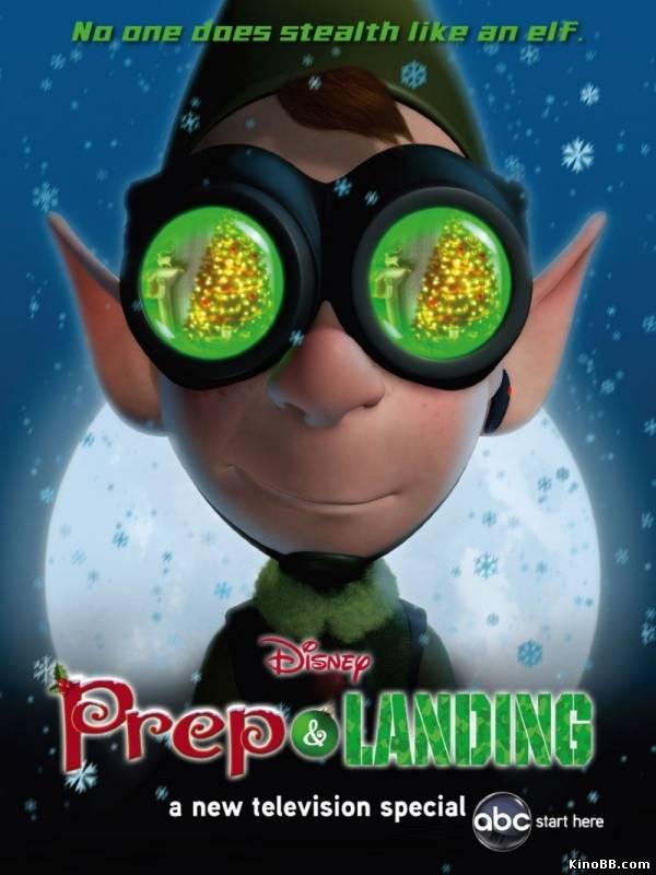 Приготовление и начало / Prep & Landing (2009) смотреть онлайн