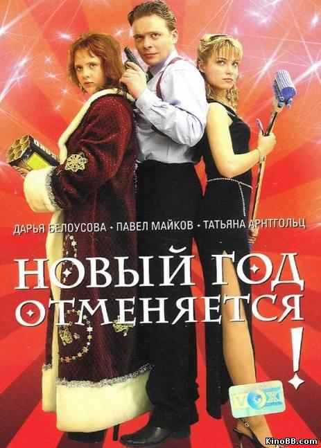 Новый год отменяется ! (2004) смотреть онлайн