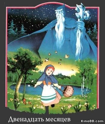 Двенадцать месяцев / Sekai Meisaku Douwa - Mori wa ikiteiru (1980) смотреть онлайн