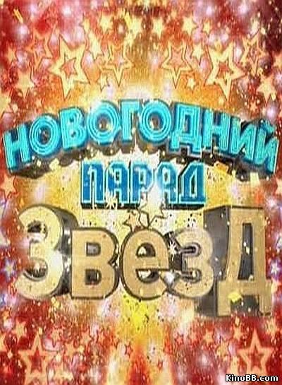 Новогодний парад звезд (2011) смотреть онлайн