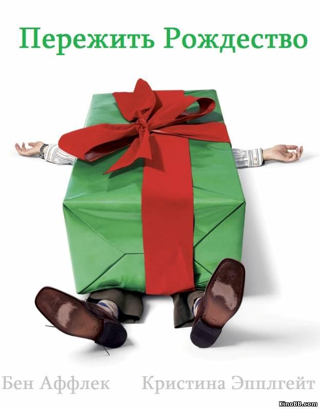 Пережить Рождество / Surviving Christmas (2004) смотреть онлайн