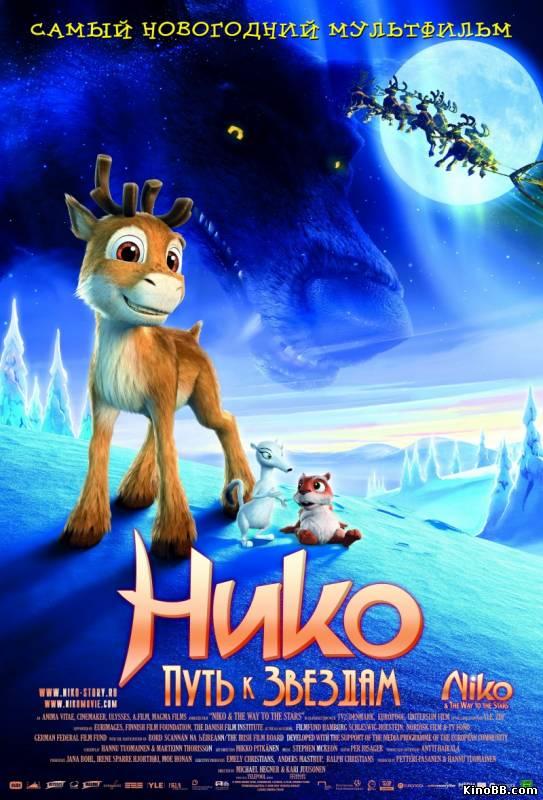 Нико : путь к звездам / Полёт перед Рождеством / Niko - Lentajan poika / The Flight Before Christmas (2008) смотреть онлайн
