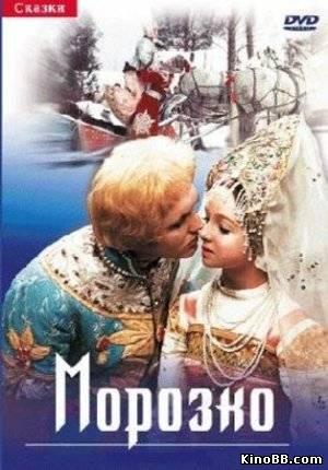 Морозко (1964) смотреть онлайн