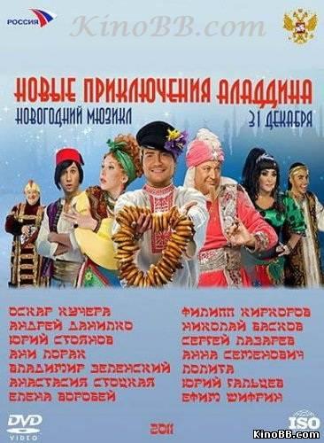 Новые приключения Аладдина (2011) смотреть онлайн