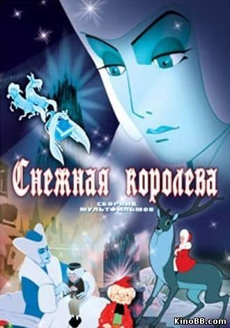 Снежная королева (1957) смотреть онлайн