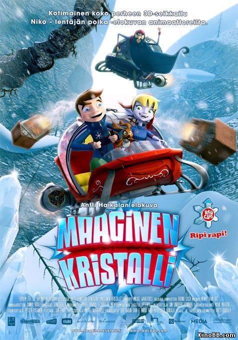 Магический кристалл 3D / Maaginen kristalli (2011) смотреть онлайн