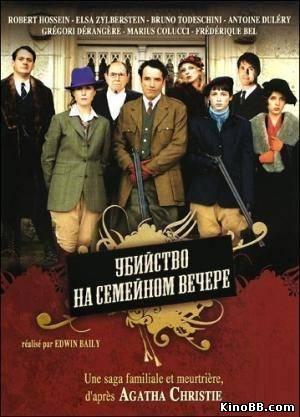 Семейный праздник / Убийство на семейном вечере / Petits meurtres en famille (2006) смотреть онлайн