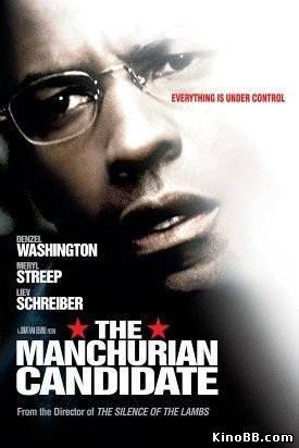 Маньчжурский кандидат / The Manchurian Candidate (2004) смотреть онлайн