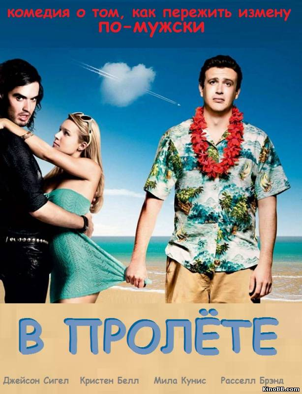 В пролёте / Forgetting Sarah Marshall (2008) смотреть онлайн