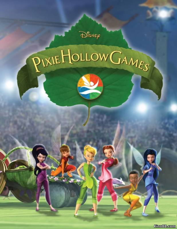 Турнир Долины Фей / Pixie Hollow Games (2011) смотреть онлайн
