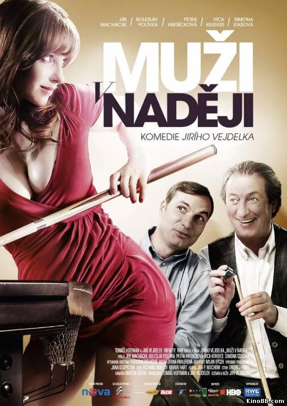 Мужские надежды / Muži v naději (2011) смотреть онлайн