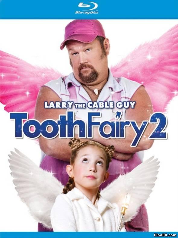 Зубная фея 2 / Tooth Fairy 2 (2012) смотреть онлайн