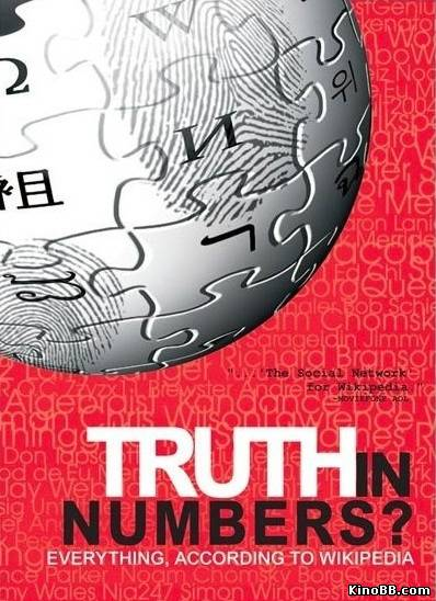 Истина в цифрах: Рассказ о Википедии / Truth in Numbers? Everything, According to Wikipedia (2010) смотреть онлайн