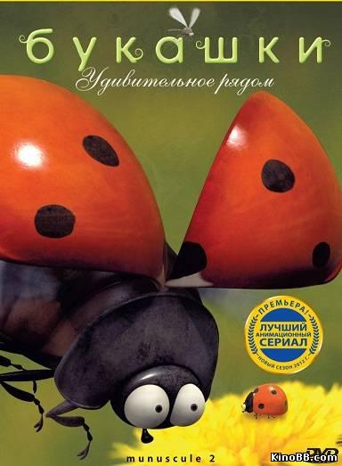 Крохи: 4 том / Букашки 4 часть / Minuscule: vol. 4 (2007) смотреть онлайн