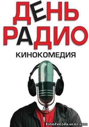 День радио (2008) смотреть онлайн