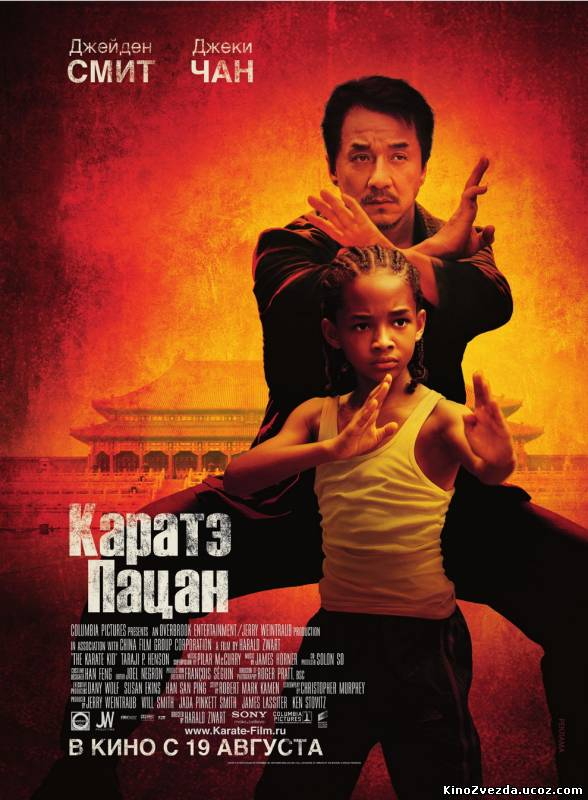 Каратэ-пацан / The Karate Kid (2010) смотреть онлайн