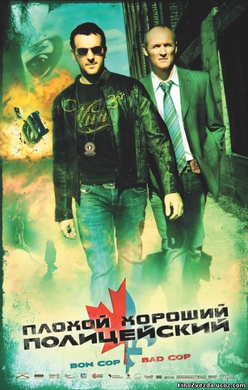 Плохой хороший полицейский / Bon Cop, Bad Cop (2006) смотреть онлайн