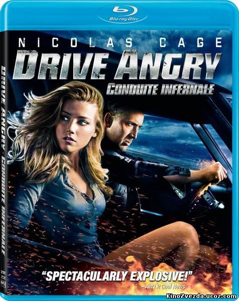Сумасшедшая езда / Drive Angry 3D (2011) смотреть онлайн