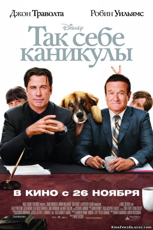 Так себе каникулы / Old Dogs (2009) смотреть онлайн