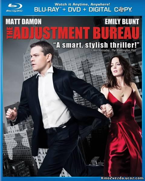 Меняющие реальность / The Adjustment Bureau (2011) смотреть онлайн