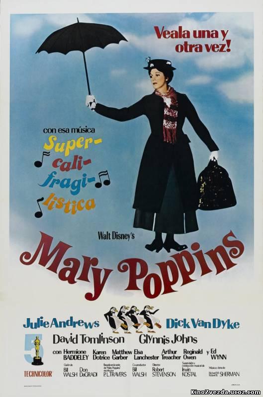 Мэри Поппинс / Mary Poppins (1964) смотреть онлайн