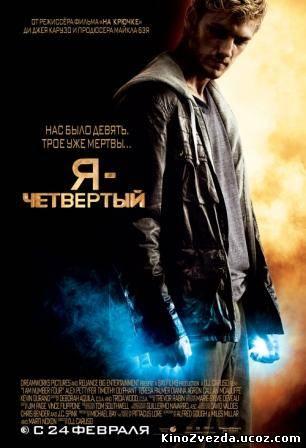 Я – Четвертый / I Am Number Four (2011) смотреть онлайн