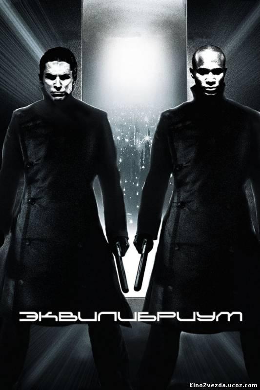 Эквилибриум / Equilibrium (2002) смотреть онлайн