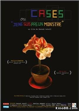 Отсеки или я не монстр / Cases ou je ne suis pas un monstre / Compartments or I Am not a Monster (2011) смотреть онлайн