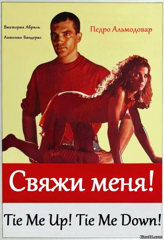 Свяжи меня / Átame! / Tie Me Up! Tie Me Down! (1990) смотреть онлайн