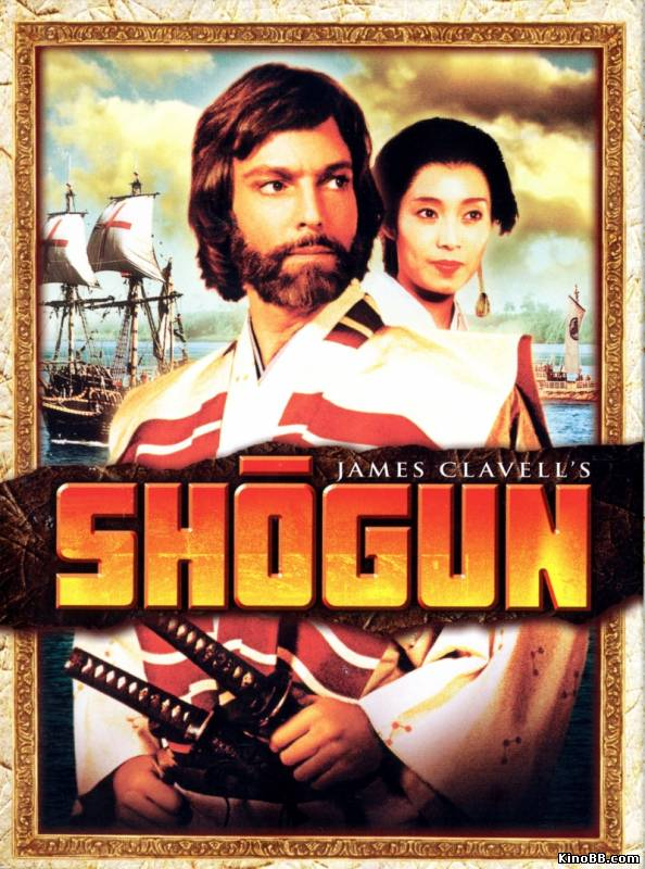 Сёгун / James Clavell's Shogun / Shogun (1980) смотреть онлайн