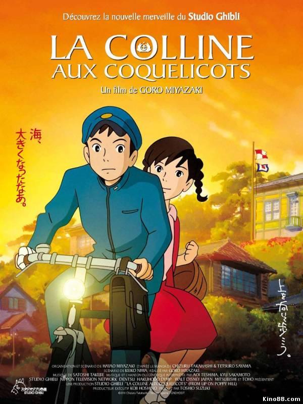 С маковых склонов / Со склонов Кокурико / Kokuriko-zaka kara / Coquelicot Saka kara (2011) смотреть онлайн