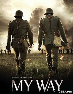 Мой путь / My Way / Mai wei (2011)