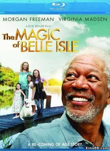 Третий акт / The Magic of Belle Isle (2012)