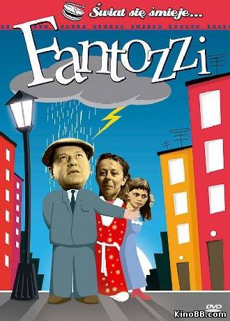 Фантоцци / White Collar Blues / Fantozzi (1975)