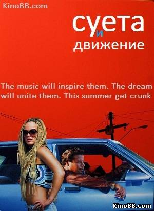 Суета и движение / Hustle & Flow (2005)