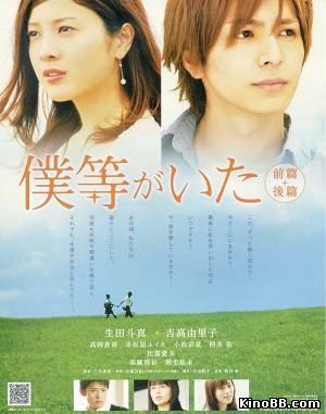Это были мы - 2 / Bokura ga ita: Part 2 / We were there (2012)