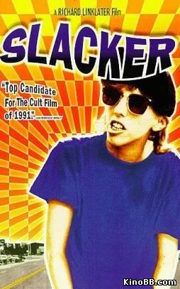 Бездельник / Slacker (1991)