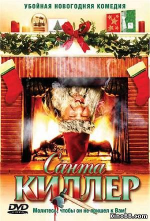 Санта-киллер / Santas Slay (2005)