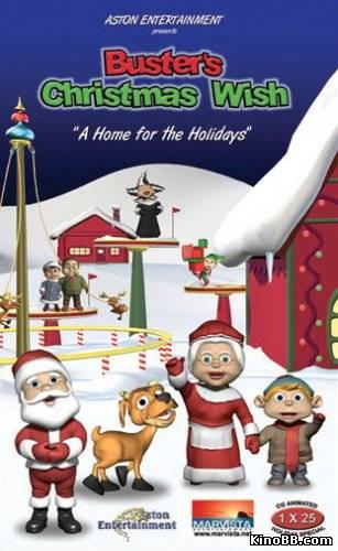 Рождественское желание Бастера / The Buster's Christmas Wish (2002)