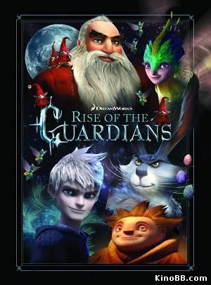 Хранители снов / Стражи легенд / Rise of the Guardians (2012)