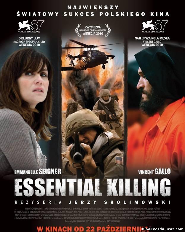 Необходимое убийство / Essential Killing (2010) смотреть онлайн