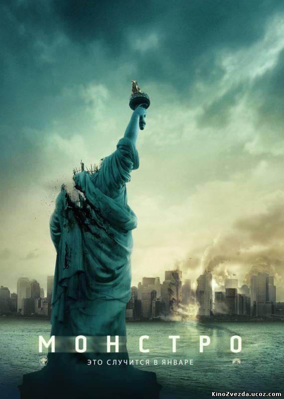 Монстро / Cloverfield (2008) смотреть онлайн