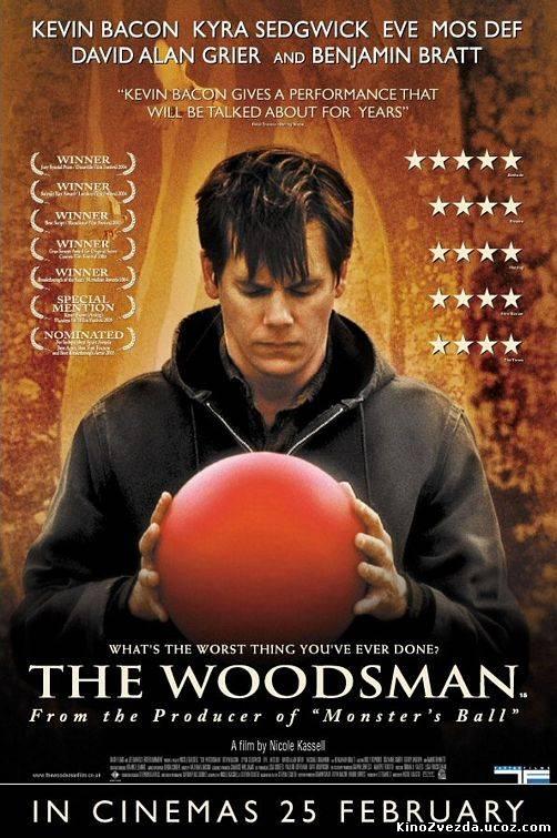 Дровосек / The Woodsman (2003) смотреть онлайн