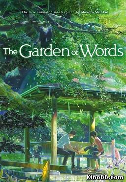 Сад слов / Koto no ha no niwa / The Garden of Words (2013)