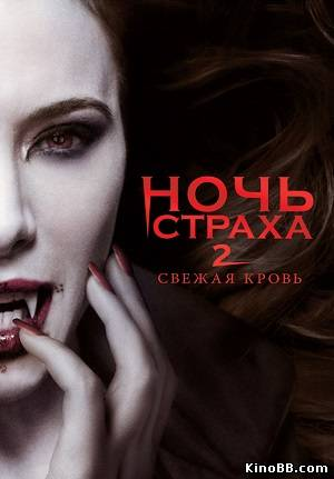 Ночь страха 2 / Fright Night 2 (2013)