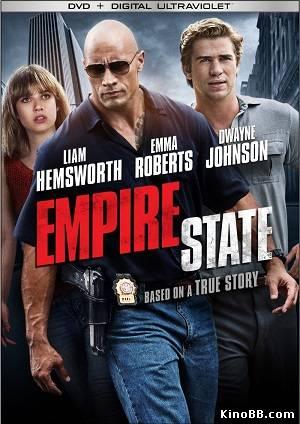 Эмпайр Стэйт / Empire State (2013)