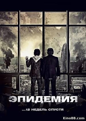 Эпидемия / Los ultimos dias (2013)