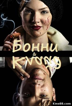 Бонни и Клайд (мини-сериал 2013) Bonnie and Clyde