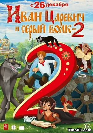 Иван Царевич и Серый Волк 2 (2013)
