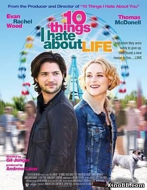 10 вещей, которые я ненавижу в жизни / 10 Things I Hate About Life (2014)